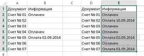 kak-bystro-ob-edinit-dannye-iz-dvukh-stolbtsov-v-odin_5.png