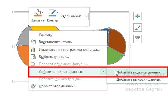 krugovaya-diagramma-s-vynoskoj_6.png