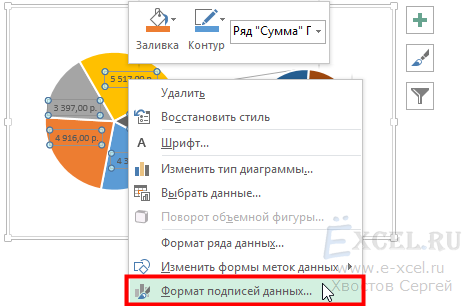 krugovaya-diagramma-s-vynoskoj_8.png